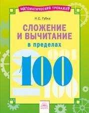 Губка Н.С. Сложение и вычитание в пределах 100