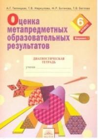 Меркулова Т.В. Оценка метапредметных образовательных результатов. 6 класс. Диагностическая тетрадь. В 2-х частях. Часть 1