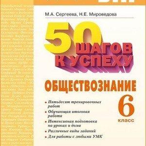 Сергеева М.А., Мироведова Н.Е. 50 шагов к успеху. Обществознание. 6 класс. Готовимся к Всероссийским проверочным работам. Рабочая тетрадь