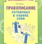 Бойко Т.И. Орфографический тренажёр. Русский язык 2-4 класс. Правописание согласных в корнях слов