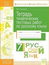 Карлова М.А. Русский язык. 7 класс. Тетрадь тематических тестовых работ