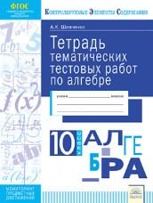 Шевченко А.К. Алгебра. 10 класс. Тетрадь тематических тестовых работ