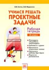 Улитко В.В., Федоскина О.В. Учимся решать проектные задачи. 4 класс. Рабочая тетрадь