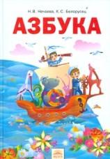 Нечаева Н.В., Белорусец К.С. Азбука. Учебник по обучению грамоте и чтению. 1 класс