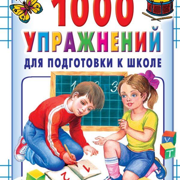 Узорова О.В. 1000 упражнений для подготовки к школе