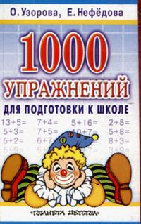 Узорова О.В., Нефёдова Е.А. 1000 упражнений для подготовки детей к школе