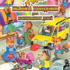 Шалаева Г.П. Новые правила поведения для воспитанных детей