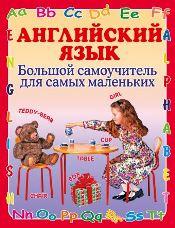 Шалаева Г.П. Английский язык. Большой самоучитель для самых маленьких