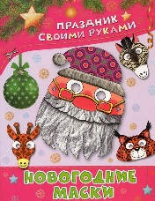 Шестопалов В.С. Новогодние маски
