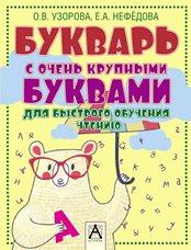 Узорова О.В., Нефедова Е.А. Букварь с очень крупными буквами для быстрого обучения чтению
