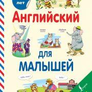 Державина В.А. Английский для малышей. 4-6 лет