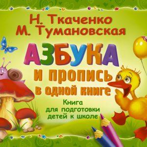 Ткаченко Н.А., Тумановская М.П. Азбука и пропись в одной книге