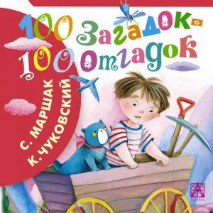 Маршак С.Я., Чуковский К.И. 100 загадок - 100 отгадок