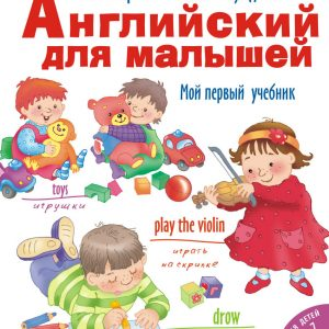 Узорова О.В., Нефедова Е.А. Английский для малышей