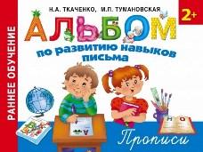 Ткаченко Н.А. Альбом по развитию навыков письма