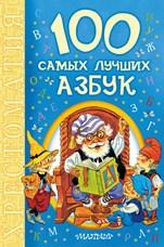 Маршак С.Я., Михалков С.В., Сапгир Г.В. 100 самых лучших азбук