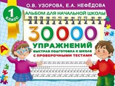 Узорова О.В., Нефедова Е.А. 30 000 упражнений. Быстрая подготовка к школе