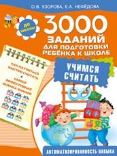 Узорова О.В., Нефедова Е.А. 3000 заданий для подготовки ребенка к школе. Учимся считать