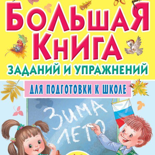 Узорова О.В., Нефедова Е.А. Большая книга заданий и упражнений для подготовки к школе