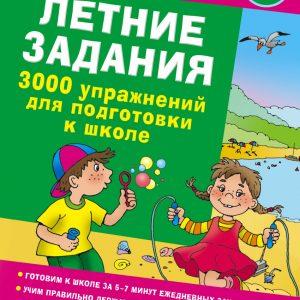 Узорова О.В., Нефедова Е.А. Летние задания. 3000 упражнений для подготовки к школе