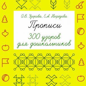 Узорова О.В., Нефедова Е.А. Прописи. 300 узоров для дошкольников