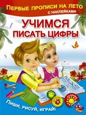 Малышкина М.В. Учимся писать цифры