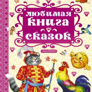 Ушинский К.Д., Толстой А.Н., Аникин В.П. Любимая книга сказок
