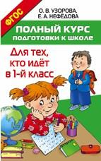 Узорова О.В., Нефедова Е.А. Полный курс подготовки к школе. Для тех, кто идёт в 1-й класс