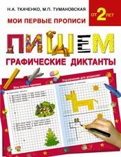 Ткаченко Н.А., Тумановская М.П. Пишем графические диктанты