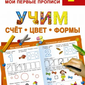 Ткаченко Н.А., Тумановская М.П. Учим счет, цвет, формы