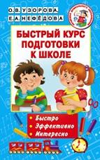 Узорова О.В., Нефедова Е.А. Быстрый курс подготовки к школе