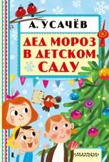 Усачев А.А. Дед Мороз в детском саду