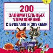 Костылева Н.Ю. 200 занимательных упражнений с буквами и звуками для детей 5-6 лет