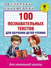 Узорова О.В. 100 познавательных текстов для обучения детей чтению