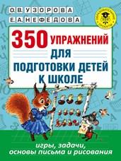 Узорова О.В., Нефедова Е.А. 350 упражнений для подготовки детей к школе: игры, задачи, основы письма и рисования