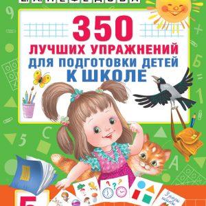 Узорова О.В., Нефедова Е.А. 350 лучших упражнений для подготовки к школе