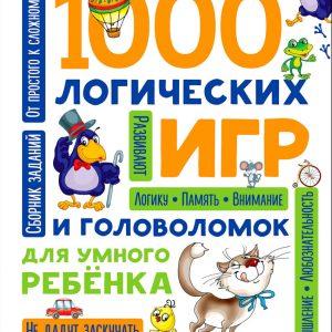 Гордиенко Н.И. 1000 логических игр и головоломок для умного ребенка