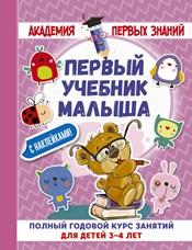 Матвеева А.С. Полный годовой курс занятий для детей 3-4 года с наклейками