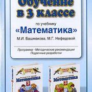 "Башмаков М.И., Нефедова М.Г. Обучение в 3 классе по учебнику ""Математика"" М.И. Башмакова, М.Г. Нефедовой"