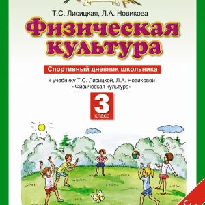 Лисицкая Т.С., Новикова Л.А. Физическая культура. 3 класс. Спортивный дневник школьника