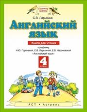 Ларькина С.В. Английский язык. 4 класс. Книга для чтения