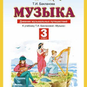 Бакланова Т.И. Музыка. 3 класс. Дневник музыкальных путешествий