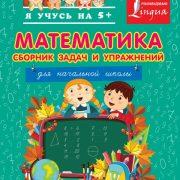 Анашина Н.Д. Математика. Сборник задач и упражнений для начальной школы