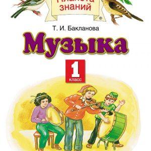 Бакланова Т.И. Музыка. 1 класс. Учебник