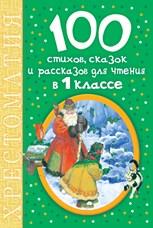 Маршак С.Я. 100 стихов, сказок и рассказов для чтения в 1 классе