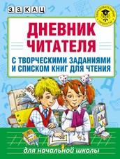 Кац Э.Э. Дневник читателя с творческими заданиями и списком книг для чтения