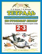 Ветров Е.В. Тетрадь для самостоятельной работы по русскому языку. 2-3 классы. Проверяем безударные гласные