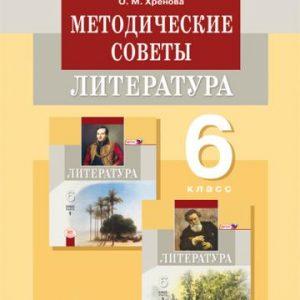 Хренова О.М. Литература. 6 класс. Методические советы к учебнику. Пособие для учителя