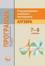 Феоктистов И.Е. Алгебра. 7-9 класс. Рабочая программа. Пособие для учителя