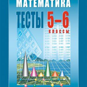 Тульчинская Е.Е. Математика. 5-6 класс. Тесты